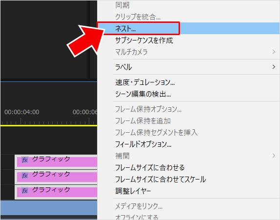 Premiere Pro(プレミアプロ)でシーケンス内のデータを1まとめに統合するネスト機能の使い方④