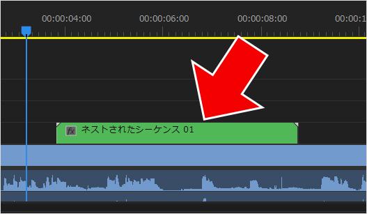 Premiere Pro(プレミアプロ)でシーケンス内のデータを1まとめに統合するネスト機能の使い方⑥
