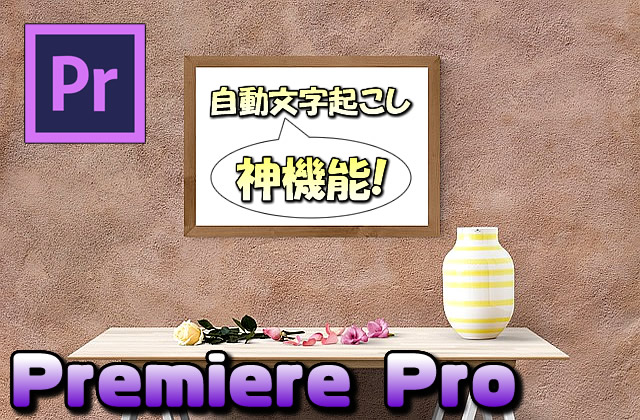 【Premiere Pro】自動音声テロップ(字幕/文字起こし)機能が神がかってる件【作業効率超絶アップ】