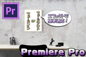 【Premiere Pro】映像や音声にフェードイン・フェードアウトを適応させる簡単な方法