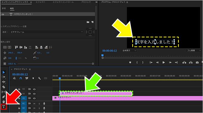 「Premiere Pro(プレミアプロ)」のエッセンシャルグラフィックス機能でテキスト(文字)のスタイルを自由に変更する方法①