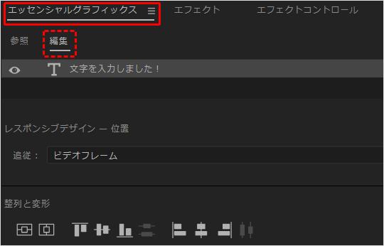「Premiere Pro(プレミアプロ)」のエッセンシャルグラフィックス機能でテキスト(文字)のスタイルを自由に変更する方法②