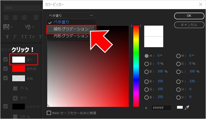 「Premiere Pro(プレミアプロ)」のエッセンシャルグラフィックス機能でテキスト(文字)のスタイルを自由に変更する方法⑦