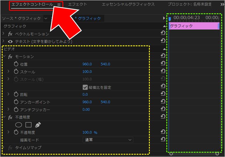 「Premiere Pro」のキーフレーム機能の基本的な使い方を理解して文字や画像を動かす方法②