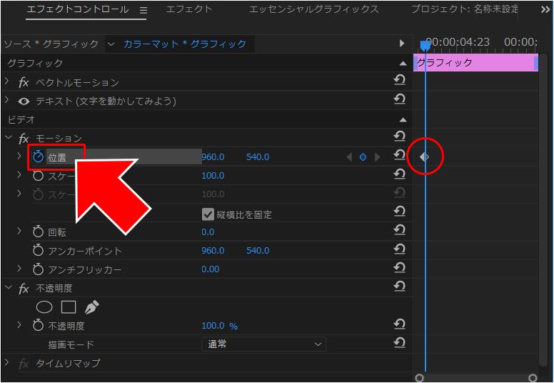 「Premiere Pro」のキーフレーム機能の基本的な使い方を理解して文字や画像を動かす方法③
