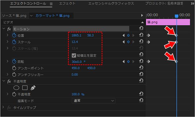 「Premiere Pro」のキーフレーム機能の基本的な使い方を理解して文字や画像を動かす方法⑦