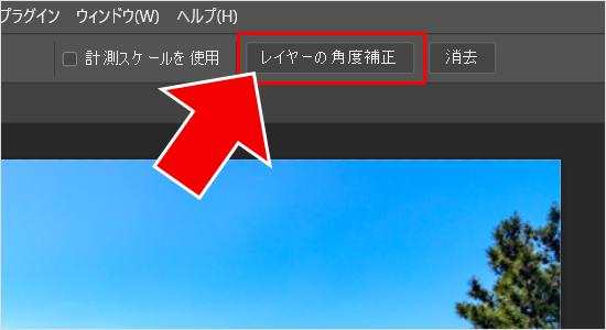 Photoshop(フォトショップ)で傾いた画像(写真)を水平に修正する方法について⑤