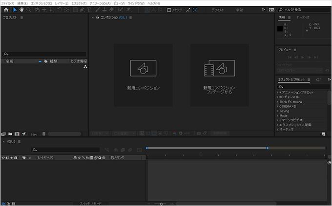 「After Effects」の基本的な画面パネルの名称と主な使い方について①