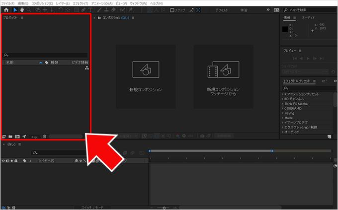 「After Effects」の基本的な画面パネルの名称と主な使い方について②
