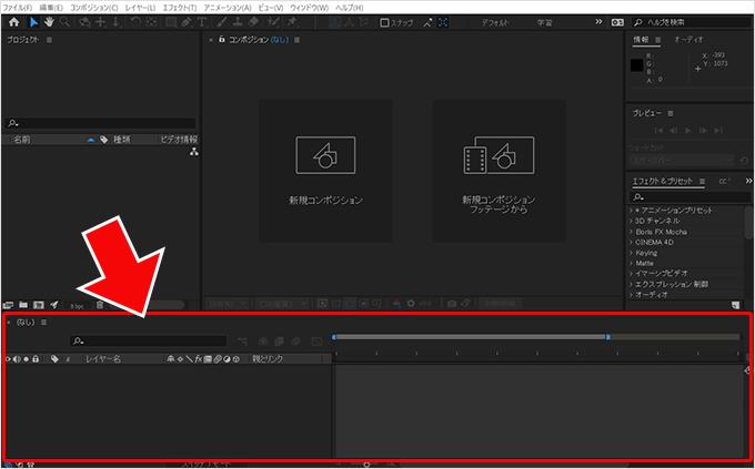 「After Effects」の基本的な画面パネルの名称と主な使い方について③