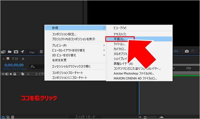 「After Effects」の基本的な画面パネルの名称と主な使い方について⑦