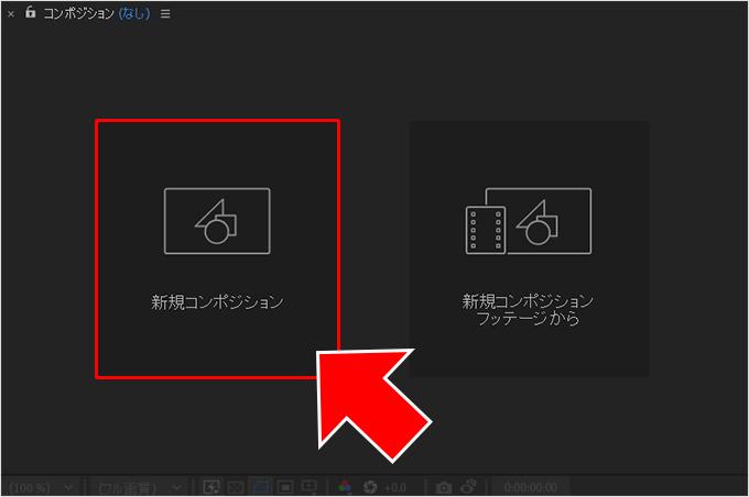 「After Effects」の基本的な画面パネルの名称と主な使い方について⑤