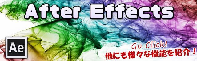 「After Effect」の様々な使い方や機能の紹介