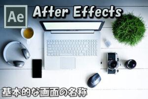 【初心者向け/After Effects】基本的な画面(パネル)の名称と使い方について