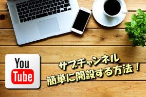 【YouTube】サブチャンネルを超簡単に作る方法を紹介【PC操作】