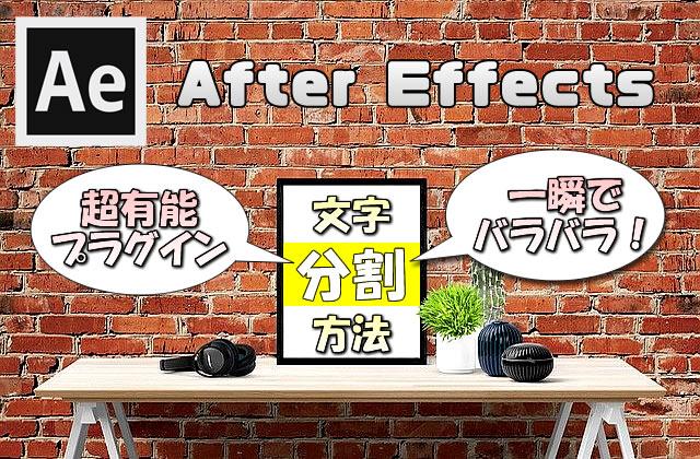 【After Effects】文字(単語)をバラバラ(分割)にする便利なプラグイン「Motion-3(有料)」