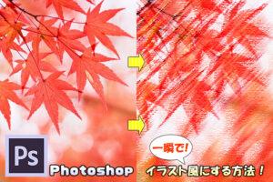 【Photoshop】画像(写真)を描画(イラスト)風に変える簡単な方法