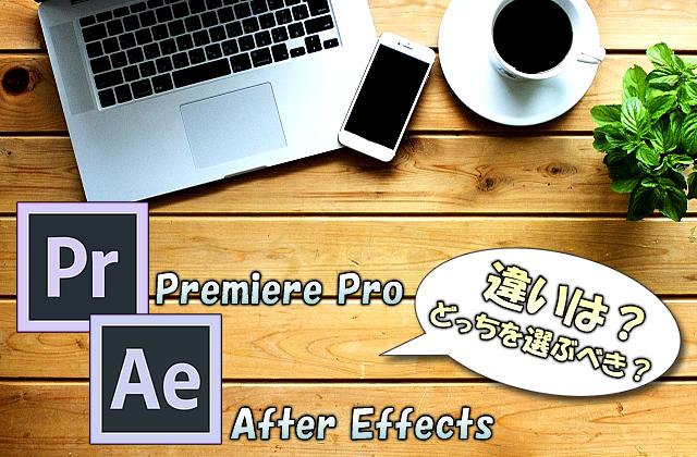 動画編集ソフト「Premiere Pro」と「After Effects」の違いとそれぞれの特徴【どっちを選ぶべき?】