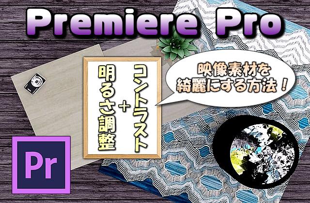 【Premiere Pro】映像素材にコントラストや明るさを調整して画質を綺麗にする方法