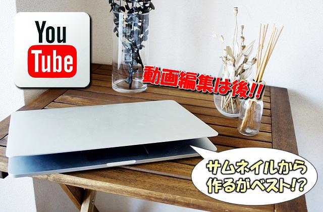 【YouTube】チャンネルを伸ばすには最初にサムネイルを作ってから動画作成した方が良い!?