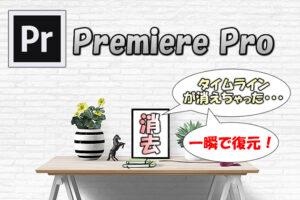 【Premiere Pro】初心者向け!タイムライン(シーケンス)などのパネルを消してしまった時の対処法
