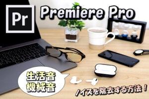 【Premiere Pro】音声に入り込んだノイズ(雑音)を消す簡単な方法【クロマノイズ除去】